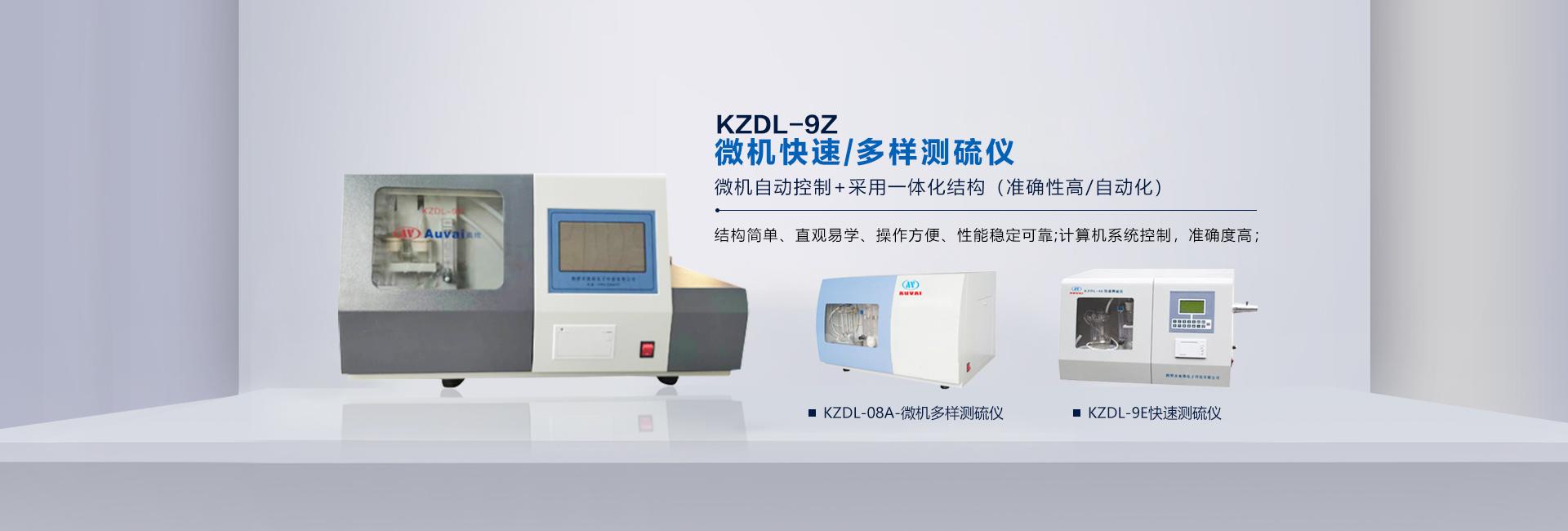 微机灰熔点测定仪,                                     快速智能定硫仪,                       专业煤炭化验仪器