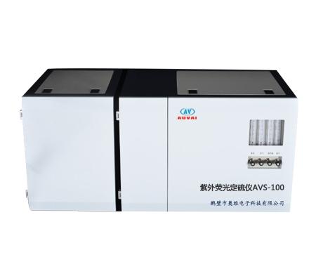 紫外荧光定硫仪AVS-100型